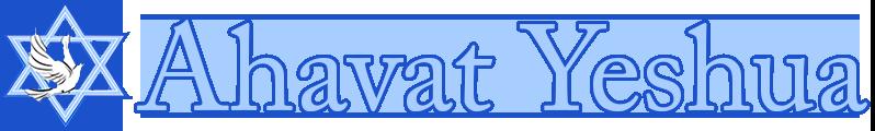 Ahavat Yeshua